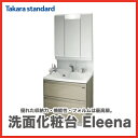 タカラ ホーロー 洗面化粧台 エリーナ[takara-se01] 間口750mm フラットカウンター 3面鏡