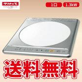 【クリナップ】 1口 IHクッキングヒーター ZZCH11B ビルトインタイプ 100V 1.3kW (パナソニック品番:KZ-11BP )