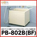 LIXIL 浴槽 ポリエック [PB-802B(BF)L(左排水) PB-802B(BF)R(右排水)] 800サイズ 和風タイプ 2方全エプロン バランス釜取付用 送料無料