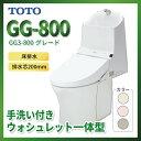 500円OFFクーポン配布中♪メーカー直送便 送料無料 トイレ TOTO  一体型便器 GG-800 GG3-800 手洗い付 温水洗浄便座 [CES9333L***]