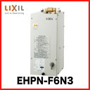 あす楽 リクシル 電気温水器 [EHPN-F6N3] ゆプラス タンク容量6L 2年保証 手洗洗面用 コンパクトタイプ
