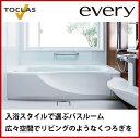 トクラス every バスルーム サイズ:1616mm 使いやすいカウンター Dエルゴデザインのバスタブ 2重パン構造 うつくしフロアW(ダブル) 送料無料