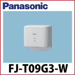 送料無料 あす楽 パナソニック [FJ-T09G3-W] ハンドドライヤー ジェット温風タイプ パワードライ 用途:トイレ、洗面所 単相100V仕様 615W