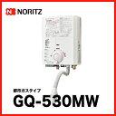 送料無料 あす楽 NORITZ ガス小型湯沸器 給湯専用 [GQ-530MW-13A] 都市ガス(13A) 5号 オートストップなし ノーリツ