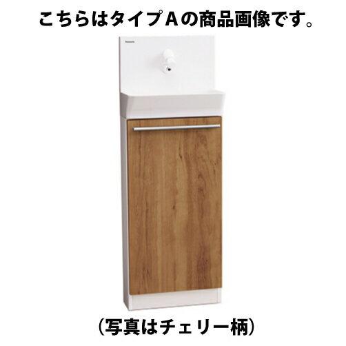 【Panasonic】アラウーノ 手洗い 据置きタイプ 壁給水・床排水 手動水栓 タイプA(受注生産品) [XGHA7F2S**A]【パナソニック】