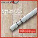 あす楽 川口技研 [QL-25-W] ホスクリーン 室内用物干竿 長さ:1450-2540mm