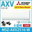 【2016年モデル】 三菱電機 霧ヶ峰 AXVシリーズ 主に8畳用 MSZ-AXV2516-W ムーブアイ 100V ピュアホワイト(W) ハイブリッド運転 ハイブリッドナノコーディング
