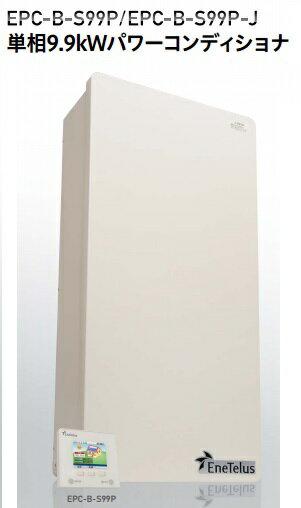 送料無料 TABUCHI 田淵電機 EPC-B-S99P太陽光発電用 パワーコンディショナ屋外設置/壁掛け/9.9KW/単相