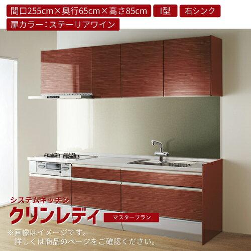 送料無料 【クリナップ】 システムキッチン クリ...の商品画像