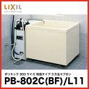 LIXIL 浴槽 ポリエック [PB-802C(BF)/L11] 800サイズ 和風タイプ 3方全エプロン バランス釜取付用 送料無料