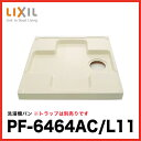 あす楽 LIXIL 洗濯機パン [PF-6464AC/L11] リクシル ※トラップは別売りです