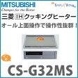 あす楽 CS-G32MS MITSUBISHI 三菱 IHクッキングヒーター ビルトイン2口IH +ラジエントヒーターダブルIHタイプ60cmトップ シルバー