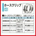 【法人様限定商品】タカショー Takasho HCL-S19 ホースクリップ19mm用 (2個入り) 代引き不可