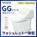 【TOTO】トイレ ウォシュレット 一体型便器 GG GG3 温水洗浄便座 リモコンセット[CES9433***]