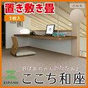 メーカーシステムエラーにより納期未定 大建 小波 ここち和座 置き敷きタイプ 3枚入 灰桜色[YQ5514-3] DAIKEN