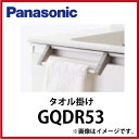 【Panasonic】 ウツクシリーズ用 取っ手取付タオル掛け GQDR53 洗面所 シンプル