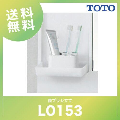 歯ブラシ立て [LO153] TOTO 洗面化粧台 オプション