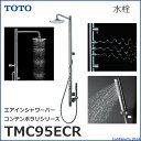 送料無料 TOTO浴室用水栓金具TMC95ECR シャワーバーコンテンポラリシリーズ