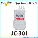 あす楽 JC-301 浄水器カートリッジ高除去性能+鉛除去タイプ TOCLASトクラス JC301 送料無料