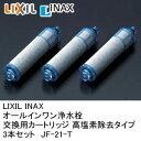 【送料無料】LIXIL INAX オールインワン浄水器カートリッジ 3本セット JF-21-T 02P04Jul15