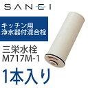 あす楽 三栄水栓 シングル浄水器付混合栓用カートリッジ [M717M-1] 1本セット