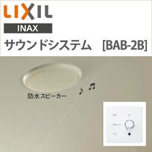 【LIXIL INAX】 サウンドシステム BAB-2B【リクシル】【イナックス】