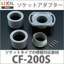 【LIXIL INAX】[CF-200S]ソケットアダプター【リクシル】【イナックス】 送料無料