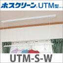 【川口技研】 ホスクリーン UTM-S-W 物干金物室内用昇降式操作ヒモ一体型 UTMSW 送料無料