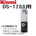 ポイント5倍★ 【リンナイ】浴室テレビDS-1200(A)用外部機器操作用デラックスリモコンDSR-01
