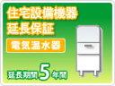 送料無料 住宅設備機器 電気温水器 延長保証5年保証