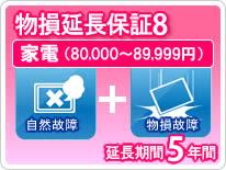 送料無料 物損家電 延長保証 5年保証 家電税込金額80,000円から89,999円