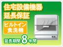 住宅設備機器 ビルトイン食洗機 延長保証8年保証