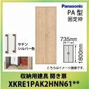 パナソニック 収納用建具 開き扉 [XKRE1PAK2HNN61**] PA型(フラットタイプ) 0.5間(幅735mm) 固定枠 3方枠[K2] 枠外高UH 6尺(1800mm) 固定枠 フラット ミラーなし