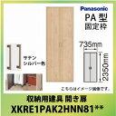 パナソニック 収納用建具 開き扉 [XKRE1PAK2HNN81**] PA型(フラットタイプ) 0.5間(幅735mm) 固定枠 3方枠[K2] 枠外高UH 8尺(2350mm) 固定枠 フラット ミラーなし