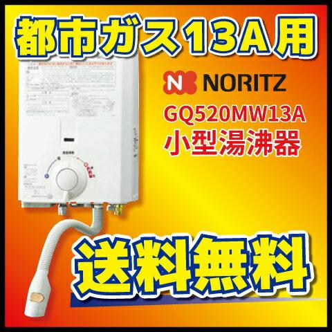 11/22入荷予定 ノーリツ GQ520MW (ハーマンYR545同等) 【都市ガス 13A】台所専用 ガス小型湯沸器 GQ-520MW売り切り価格!
