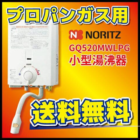 11/22入荷予定 【ノーリツ】GQ520MW-LPG 【LPG・プロパンガス用】台所専用 ガス小型湯沸器 GQ-520MW