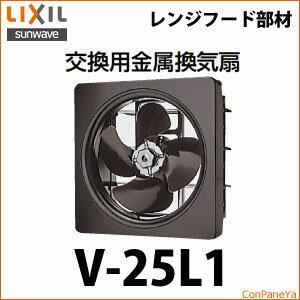 あす楽 リクシル LXIL 交換用金属換気扇 V-25L1