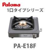【百乐满】1份类型系列 PA-E18F 【smtb-k】[【パロマ】1口タイプシリーズ PA-E18F 【smtb-k】]