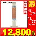 11月24日(金)10時00分スタート 【あす楽】 コロナ(CORONA) 本格遠赤外線電気暖房機 ス