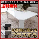 【あす楽】 山善(YAMAZEN) 折りたたみローテーブル(90×60) TWL-9060 折りたたみテーブル ローテーブル センターテーブル 【】 0409D