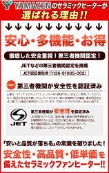 山善(YAMAZEN)セラミックヒーターDF-J121(W)ナチュラルホワイト