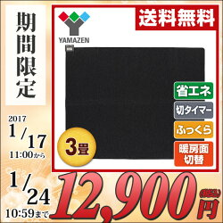 YAMAZEN省エネホットカーペット本体(3畳タイプ)NUF-E301