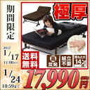 【期間限定セール中】 あす楽対応 組立て不要 折りたたみベッド 折り畳みベッド 高反発マットレス シングル 送料無料
