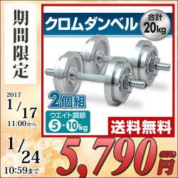 山善(YAMAZEN)クロムダンベルセット(10kg)2個組SD-10*2