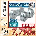 【あす楽】 山善(YAMAZEN) サーキュレート クロムダンベルセット(15kg)2個組 SD-15*2 クロームダンベル 合計30kg 15キロ 2個セット...