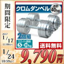 【あす楽】 山善(YAMAZEN) サーキュレート クロムダンベルセット(20kg)2個組 SD-20*2 クロームダンベル 合計40kg 20キロ 2個セット...