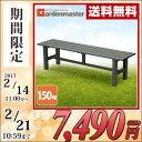 【あす楽】 山善(YAMAZEN) ガーデンマスター アルミ縁台(幅150) ABF-150(MG) えん台 ガーデンチェア ガーデンベンチ 【送料無料】