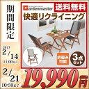 【あす楽】 山善(YAMAZEN) ガーデンマスター フォールディングガーデンテーブル&チェア(3点セット) MFT-88192&MFC-259(2脚) 木製 ...