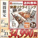 【あす楽】 山善(YAMAZEN) ガーデンマスター フォールディングガーデンテーブル&チェア(5点セット) MFT-225&MFC-259(4脚) 木製 折り...