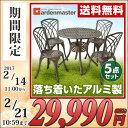 【あす楽】 山善(YAMAZEN) ガーデンマスター アルミガーデンテーブル&チェア(5点セット) KAGT-90/KAGC-37 ガーデンファニチャーセット ...